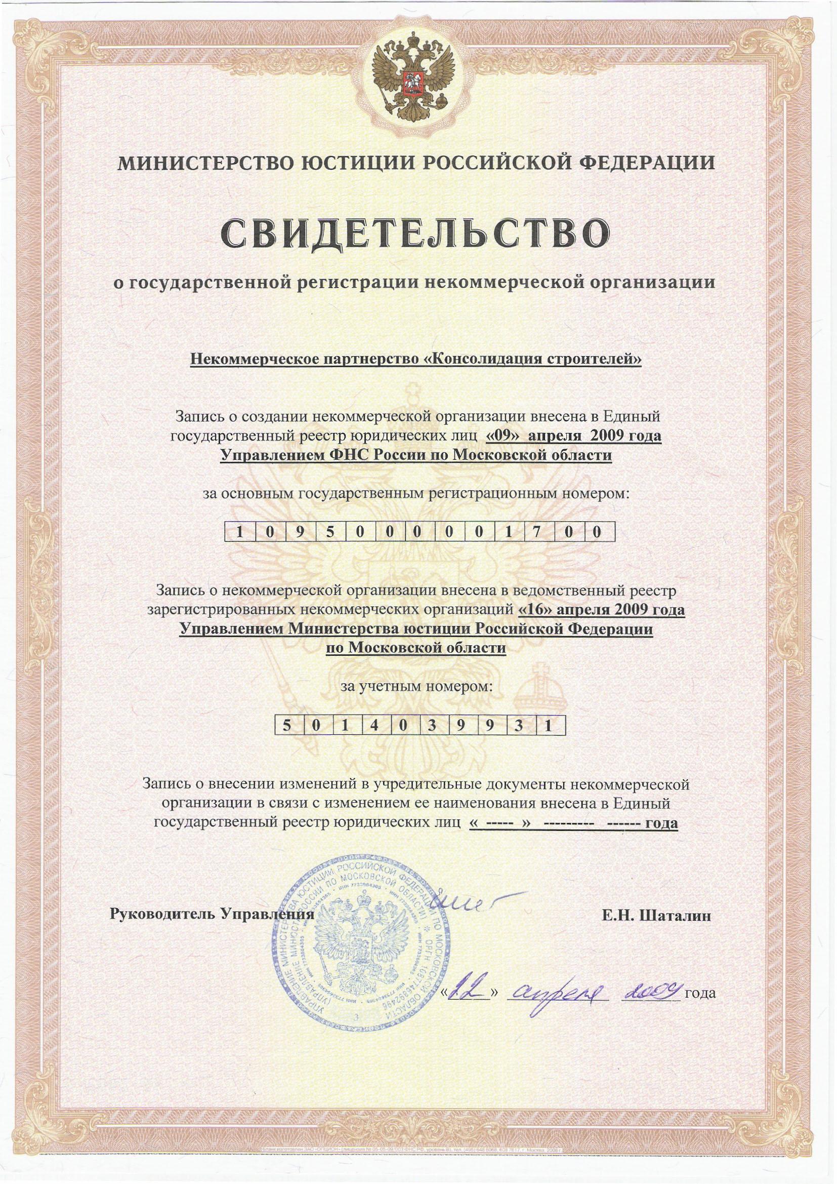Порядок и правила государственной регистрации учредительных документов Так, значит